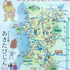 秋田に行った時のおはなし。