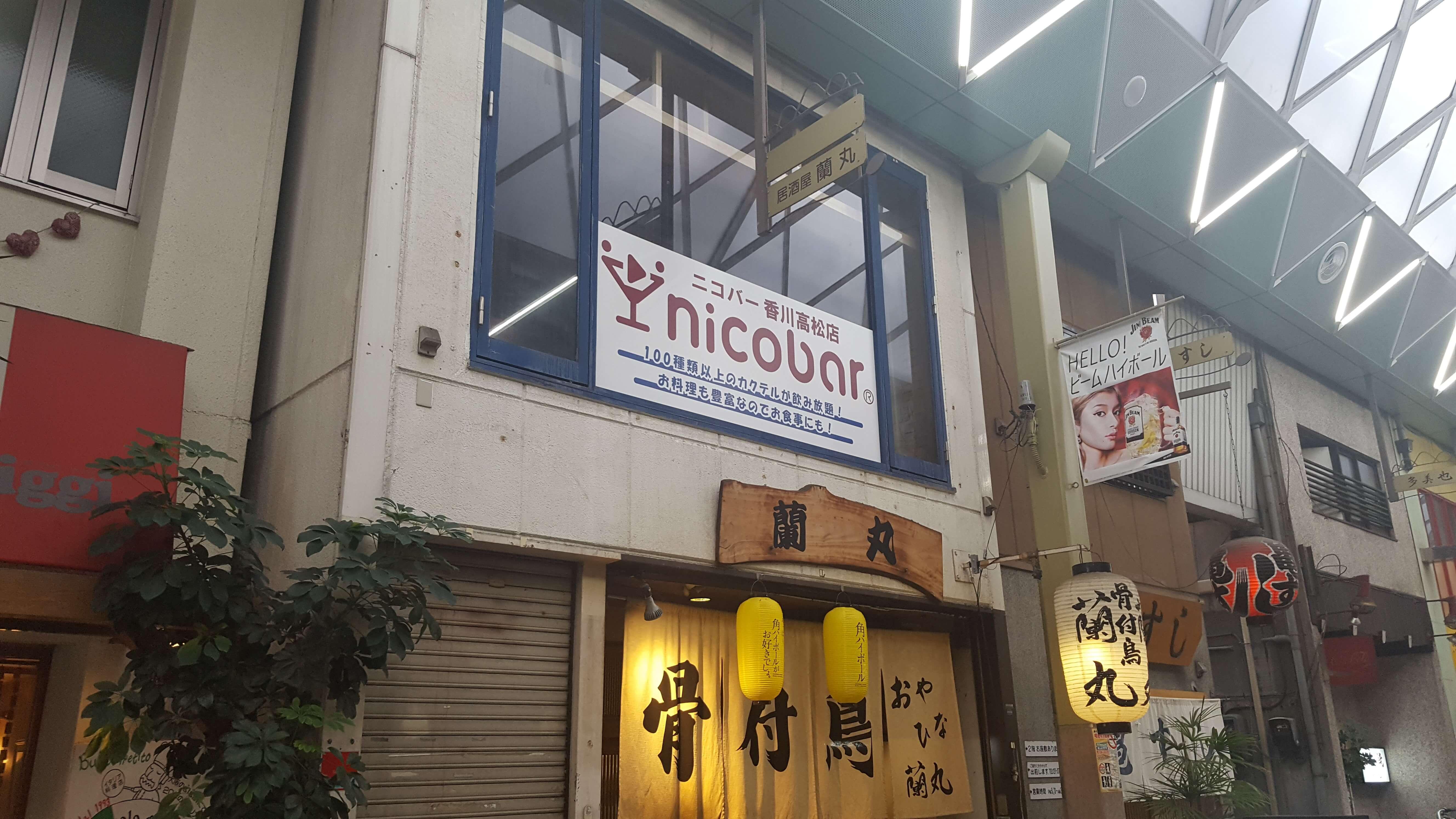 ニコバー香川店OPEN!&行き方教えます!