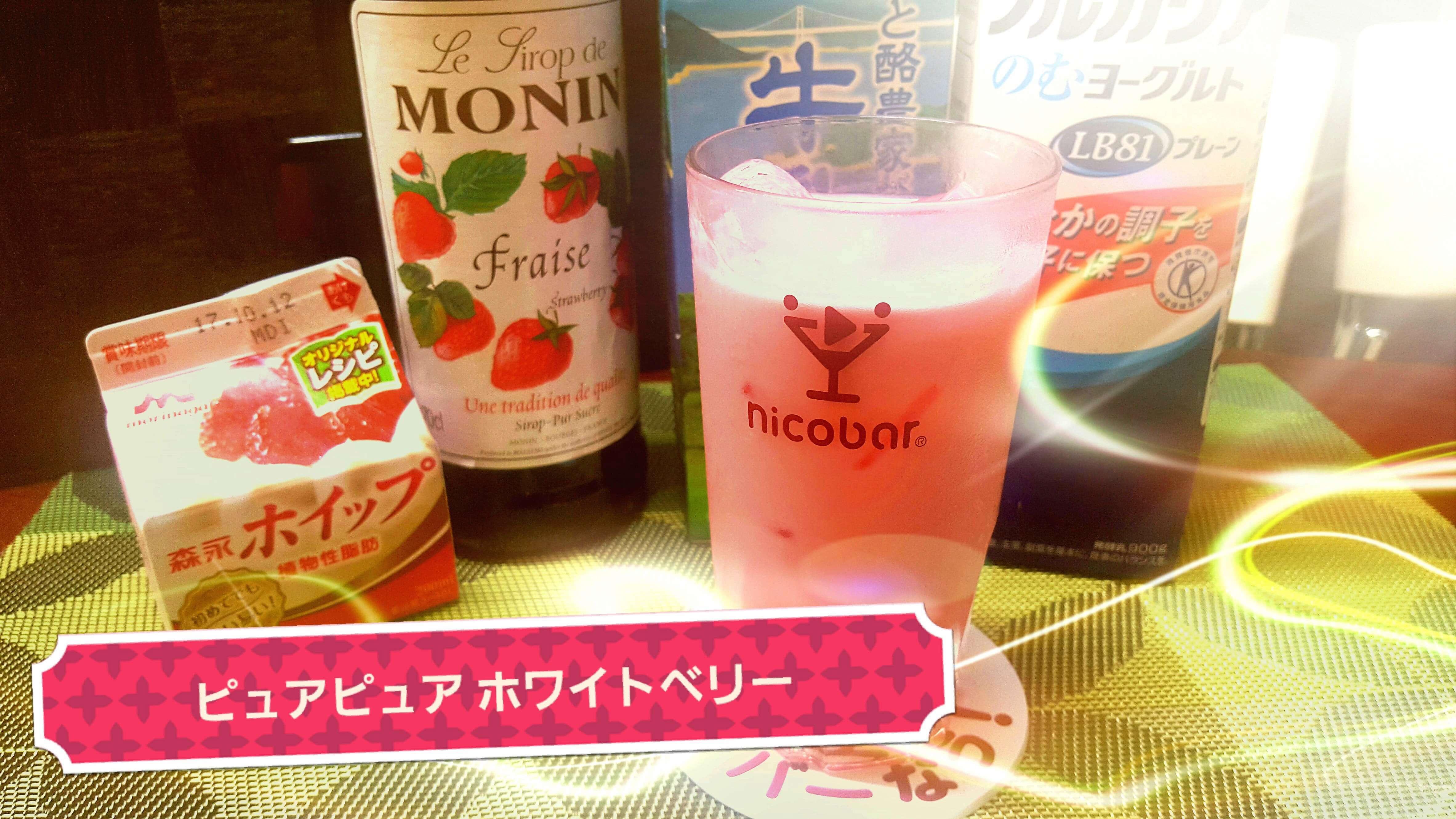 ニコバー香川店・営業開始しました。ノンアルカクテル&平日プレート告知