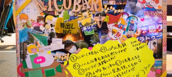 【超人気歌い手とりっぴぃ全国ツアー in 新宿】にお邪魔してきました!